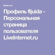 Профиль fljuida - Персональная страница пользователя LiveInternet.ru