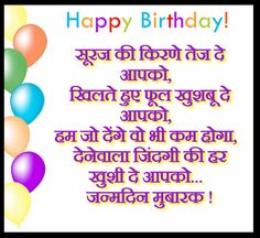 Nice and Amamzing Birthday Wishes in Hindi Language. Happy Birthday Papa Quotes, Birthday Message For Wife, Happy Birthday Wishes Images, Birthday Wishes For Daughter, Happy Birthday Love, Best Birthday Wishes, Birthday Msgs, Birthday Blessings, Wish Quotes