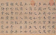 唐-褚遂良-倪宽赞-台北故宫
