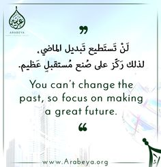 You can't change the past, so focus on making a great future