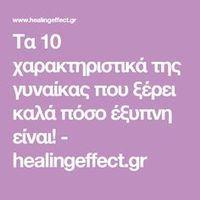 Τα 10 χαρακτηριστικά της γυναίκας που ξέρει καλά πόσο έξυπνη είναι! - healingeffect.gr Healthy Tips, Life Lessons, Life Hacks, Life Tips, Psychology, Diy And Crafts, Thoughts, Feelings, Words