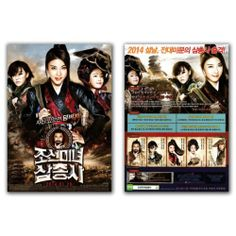 The Huntresses Movie Poster 2013 Ji-won Ha, Ye-won Kang, Ga-in Son, Chang-suk Ko