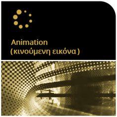 Animation flash - κινούμενη εικόνα Εντυπωσιακά διαφημιστικά banners με κίνηση σε flash, σε όποια μορφή και διάσταση το θέλετε. Με την τεχνογνωσία αλλά και με τη δημιουργικότητα που διαθέτουμε, μπορούμε να σας εξασφαλίσουμε ένα σωστό και αποδοτικό banner για την εταιρία / εργασία σας. Εκτός από τα διαφημιστικά banners, κατασκευάζουμε επίσης flashes για εκπαίδευση, για ψυχαγωγία, και φυσικά για να εμπλουτίσετε την προσωπική ή εταιρική ιστοσελίδα σας, με κίνηση.