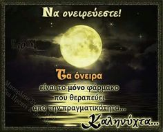 Na onireueste! Good Night Messages, Good Morning Good Night, Literature, Thankful, Humor, Sayings, Happy, Quotes, Paracord