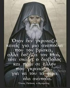 Pray Always, Greek Quotes, Beautiful Words, Wise Words, Faith, God, Darth Vader, Character, Dios