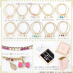 Sailor Moon and ma chére Cosette? are coming out with bracelet sets packaged in a gorgeous pink jewelry box! Sailor Moon Jewelry, Sailor Moon Toys, Sailor Moon Crystal, Fashion Bracelets, Fashion Jewelry, Sailor Moon Collectibles, Sailor Moon Merchandise, Cute Jewelry, Jewlery