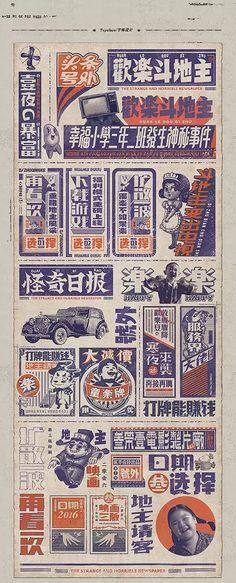UIDWORKSX欢乐斗地主:国民地主请客神曲! Graphic Design Posters, Graphic Design Typography, Graphic Design Inspiration, Ok Design, Layout Design, Banners, Japon Illustration, Japanese Graphic Design, Poster Layout