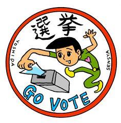写真:漫画家・吉田戦車さんの選挙ステッカー