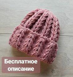 Crochet Ribbed Hat In The Round Crochet Skull Cap Pattern Waistcoat Stitch Crochet Hat Pattern Leather Hat Baby Hats Knitting, Crochet Baby Hats, Crochet For Kids, Knitting Stitches, Knitting Socks, Knitted Hats, Crochet Skull, Knit Crochet, Knitting Patterns