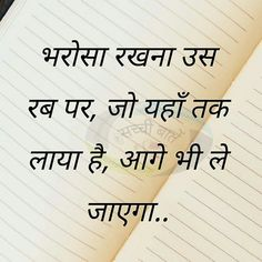 Life Lesson Quotes, Life Quotes, Qoutes, Encouragement Quotes, Faith Quotes, Happy Quotes, Best Quotes, Chanakya Quotes, Poetry Inspiration