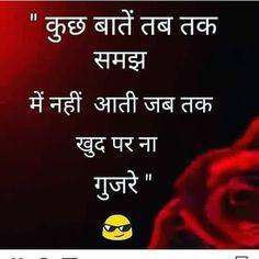 Attitude Shayari In Hindi 2020 बेस्ट ऐटिट्यूड शायरी Shyari Quotes, Truth Quotes, Daily Quotes, Best Quotes, Life Quotes, Inspirational Quotes In Hindi, Hindi Quotes Images, Inspiring Quotes, Hindi Qoutes