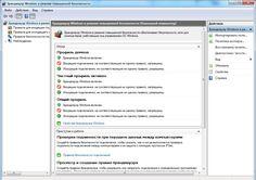 Администрирование Windows — Основные инструменты Смотри больше http://geek-nose.com/administrirovanie-windows/