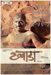 Khwada (2015) Marathi Movie Free Download 300mb