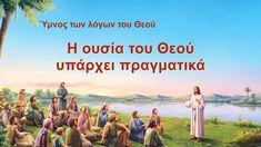 Ύμνος των λόγων του Θεού | Η ουσία του Θεού υπάρχει πραγματικά