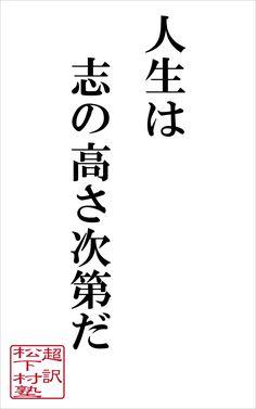 吉田松陰からビジネスマインドを学ぶ!わたしが影響を受けたベスト3はこれです!【超訳 松下村塾】