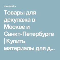 Товары для декупажа в Москве и Санкт-Петербурге | Купить материалы для декупажа в интернет-магазине ТАИР Hobby Shop, Shops, Tents, Retail Stores
