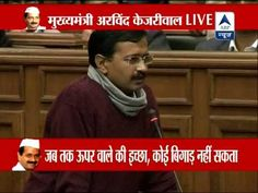 Please watch and share the full speech of Delhi CM Arvind Kejriwal in Assembly where he listed out AAP Government's pro-people agenda.
