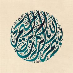 Bespoke Arabic Calligraphy It is our great pleasure to produce elegant, harmonious Arabic calligraphy that will not just improve your message, but also delight your reader's eye. Like sweet music and beautiful art, Arabic calligraphy has the ability to pass on a feeling. Allow our calligraphers the opportunity to inspire and impress