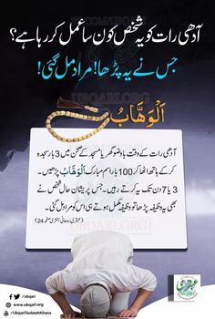 Duaa Islam, Islam Hadith, Allah Islam, Islam Quran, Quran Pak, Islamic Phrases, Islamic Messages, Islamic Dua, Islamic Teachings