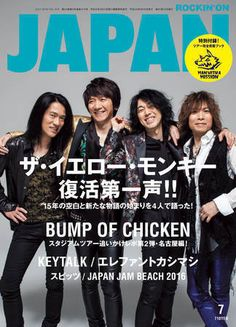 JAPAN、次号の表紙と中身はこれだ! 表紙巻頭THE YELLOW MONKEY、別冊 MAN WITH A MISSION、BUMP OF CHICKEN…