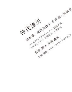 """映画「海辺のリア」公式サイト。""""生きる映画史""""役者・仲代達矢を主演に迎えた、小林政広作品映画 「海辺のリア」2017年6月公開!共演に黒木華、原田美枝子、小林薫、そして阿部寛の実力派が揃う。"""