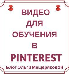 Где научиться зарабатывать в Pinterest? - Пинтерест на русском Relationship Rules, Education, Words, Etsy, Teaching, Training, Educational Illustrations, Learning, Horse