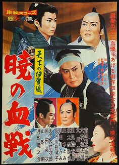 Tv Actors, Actors & Actresses, Japanese Film, Japanese Style, Movie Tv, Pin Up, Movie Posters, Samurai, Event Posters