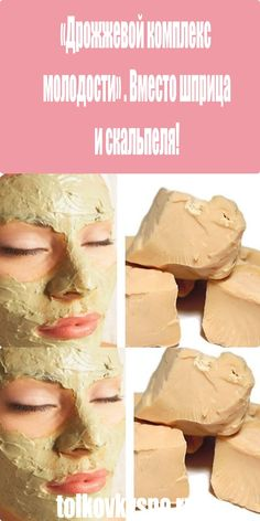All Things Beauty, Diy Beauty, Health And Beauty, Hair Makeup, Health Fitness, Make Up, Skin Care, Cosmetics, Face