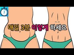 매일 3분 가장 빠르게 복근을 만드세요 - YouTube Health Diet, Health And Wellness, Health Care, 1 Year Old Fever, Healthy Nutrition, Healthy Skin, Fitness Diet, Health Fitness, Body Weight