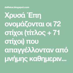 Χρυσά Έπη ονομάζονται οι 72 στίχοι (τίτλος + 71 στίχοι) που απαγγέλλονταν από μνήμης καθημερινά από τους Πυθαγόρειους σπουδαστές και οι ...