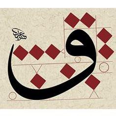 Arabic Calligraphy Art, Arabic Art, Calligraphy Letters, Calligraphy Tutorial, Islamic Patterns, Drawing Studies, Teaching Art, Paper Art, Typography