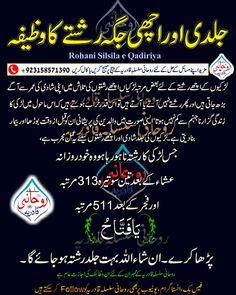 Duaa Islam, Islam Hadith, Allah Islam, Islam Quran, Islamic Quotes On Marriage, Islam Marriage, Islamic Love Quotes, Islamic Phrases, Islamic Dua