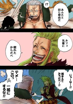 滝波タイキ (@taiki821) さんの漫画 | 190作目 | ツイコミ(仮) One Piece Manga, One Piece Comic, Anime Dad, One Peace, Clear Card, Geek Stuff, Comics, Cards, Twitter