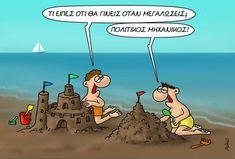 Το σαββατιάτικο σημειωματάριο του μ/μ (23/3) | Mikrometoxos.gr Cat Reading, Funny Cartoons, Funny Photos, Minions, Just In Case, Family Guy, Jokes, Lol, Activities
