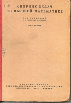 Selected problems in higher mathematics. Part One. Edited by. NM Gunter and RO Kuzmin. For universities and physics and mathematics. Moscow-Leningrad. State technical and theoretical Publishing 1933. 280. Hardcover, Normal format.