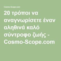 20 τρόποι να αναγνωρίσετε έναν αληθινά καλό σύντροφο ζωής - Cosmo-Scope.com