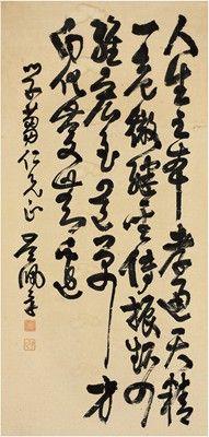 WU PEIFU (1873~1939)SEVEN-CHARACTER POEM IN CURSIVE SCRIPT Ink on paper, hanging scroll 120×56cm 吳佩孚(1873~1939) 草書 七言詩 紙本 立軸 識文:人生之本孝通天,精一危微繼聖傳。振起四維宏至道,萬方白化慶無邊。 款識:學蒭仁兄正。吳佩孚。 鈐印:吳佩孚印(朱) 子玉父(朱)
