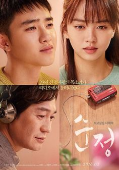 Do Kyungsoo in the movie poster for Pure Love. do kyungsoo exo kmovie pure love drama news Kyungsoo, Chanyeol, Park Jung Min, Kdrama, Ver Drama, Kim So Hyun Fashion, English Drama, Moorim School, Drama News