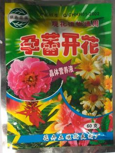 China Packaged Family Garden Fertilizer, Find details about China packaged family garden fertilizer, small packaged family garden fertilizer from Packaged Family Garden Fertilizer - Green Nanjing Company Garden Fertilizers, Family Garden, Bougainvillea, To Loose, Irrigation, Green Leaves, Planting Flowers, Orchids, Roots