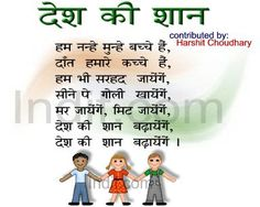 Happy Independence Day WhatsApp Status is what we are going to share with you. We warmly wishing all our viewers 15 August Happy Independence Day. Moral Stories In Hindi, Moral Stories For Kids, Hindi Poems For Kids, Kids Poems, Indian Independence Day Quotes, Happy Independence Day, Happy Republic Day Shayari, Hindi Words, Hindi Quotes