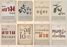 โรจ สยามรวย ผู้รักษาภูมิปัญญาไทยด้วยกราฟิกดีไซน์ | The Cloud Label Design, Logo Design, Graphic Design, Thai Font, Farm H, Entrance Signage, Thai Design, Best Free Fonts, Thai Style