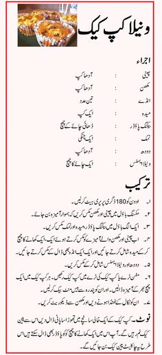 VANILLA-CUPCAKE-BY-TAHIRA-MATEEN.gif (680×1490) Cake Recipe In Urdu, Cake Recipes Uk, Cake Recipes For Beginners, Urdu Recipe, Sweets Recipes, Desserts, New Recipes For Dinner, Pasta Dinner Recipes, Chicken Pasta Recipes