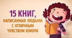 Для веселого времяпрепровождения за книгой. Обсуждение на LiveInternet - Российский Сервис Онлайн-Дневников