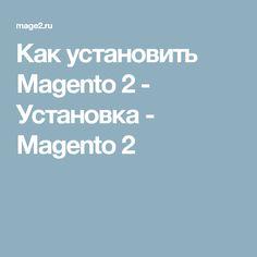 Как установить Magento 2 - Установка - Magento 2