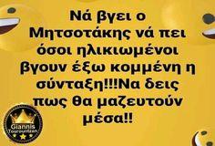 Funny Quotes, Funny Memes, Jokes, Greek Memes, Just In Case, Lol, Disney, Humor, Funny Phrases