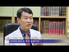파킨슨병 기적의 완치 설명서 저자 인터뷰 - YouTube Medical Information