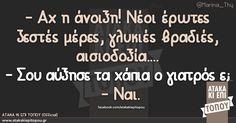 – Αχ η άνοιξη! Funny Greek, Funny Statuses, Greek Quotes, True Words, Sarcasm, Picture Video, Lol, Funny Quotes, Jokes