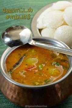 Hotel Sambar recipe, Tiffin Sambar recipe, ஹோட்டல் சாம்பார், How to make hotel… Veg Recipes, Curry Recipes, Side Dish Recipes, Vegetarian Recipes, Cooking Recipes, Cooking Food, Recipies, South Indian Breakfast Recipes, Easy Indian Recipes