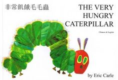 'The Very Hungry Caterpillar' written & illustrated by Eric Carle (in Chinese).