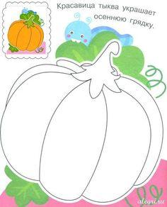 Kleur de pompoen in zoals de postzegel Fall Arts And Crafts, Autumn Crafts, Autumn Art, Diy Crafts For Kids, Autumn Activities For Kids, Color Activities, Craft Activities, Animal Coloring Pages, Coloring Books